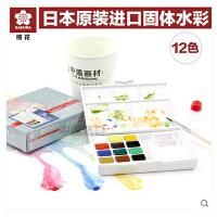 日本樱花全透明固体水彩颜料 泰伦斯12色固体水彩 写生水彩颜料