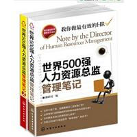 世界500强人力资源总监管理笔记(套装2册)