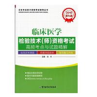 2016临床医学检验技术(师)资格考试高频考点与试题精解(第九版)