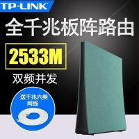 TP-LINK TL-WDR8640 2600M双频双千兆11AC无线路由器;TP大功率大户型全千兆路由器,板阵阵列天