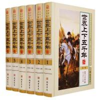 世界上下五千年 精装6册 白话文世界历史书籍 世界史 世界历史 世界全史 世界通史 世界上下5000年 世界五千年历史