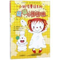 跳跳的棒棒糖/小妖怪童�系列 中��和平出版社