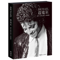 《Michael:全纪录�O迈克尔・杰克逊传奇》