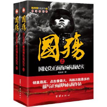 国殇(上下)册  (张洪涛亲笔签名本)