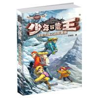少年冒险王:珠峰雪域之迷影重重