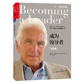 成为领导者(纪念版)(pdf+txt+epub+azw3+mobi电子书在线阅读下载)