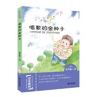 中华原创幻想儿童文学大系:唱歌的金种子