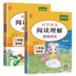 二年级阅读理解专项训练书(全2册) 小学语文阅读理解
