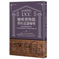 UCC咖啡博物馆带你认识咖啡:从神秘果实变成精品时尚 港台原版餐饮料理