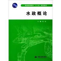 水政概论 中国水利水电出版社