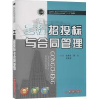 工程招投标与合同管理/张晓岩 华中科技大学出版社