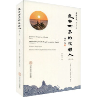 走向世界的花都人(第1卷) 华南理工大学出版社