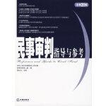 民事审判指导与参考2007年 第3集:总第31集