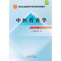中医营养学---新世纪全国高等中医药院校创新教材