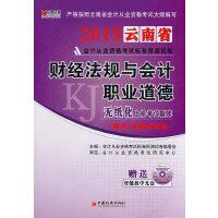 宏章出版 2015云南省会计从业资格考试教材资格证2015年考试标准预测试卷:《财经法规与会计职业道德》