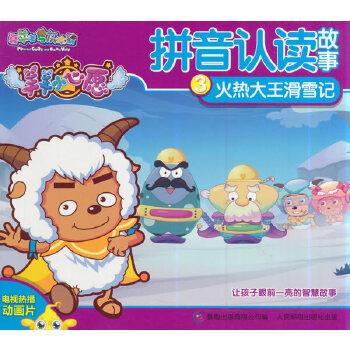 喜羊羊与灰太狼羊羊小心愿拼音认读故事3火热大王滑雪记