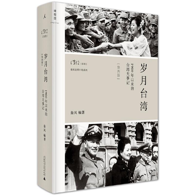 岁月台湾:1900年以来的台湾大事记(第4版,精装图文本) 畅销十年的台湾经典,了解百年台湾的极佳图文读本