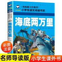 海底两万里 彩图注音版 小学生一二三年级5-6-7-8岁语文课外必读世界经典儿童文学名著童话故事书