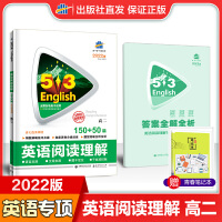 曲一线官方正品 2021版53英语高中英语阅读理解高二英语阅读理解高中英语复习辅导资料