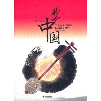聆听中国:五十六个民族的民间音乐遗产 9787539949079