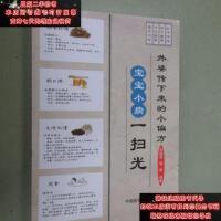【二手旧书9成新】外婆传下来的小偏方:宝宝小病一扫光 刘婧瑶、郭颖9787506777650