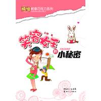 【二手旧书九成新】烦恼就像巧克力系列:笑容女王的小秘密 赵静 9787540552749 新世纪出版社