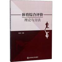 体育综合评价理论与方法 北京体育大学出版社