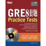新东方 GRE 8套题(附CD-ROM)(新GRE备考必备参考用书!)
