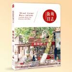 �L安�o的地方Ⅱ・街角日志――米莫水彩教程