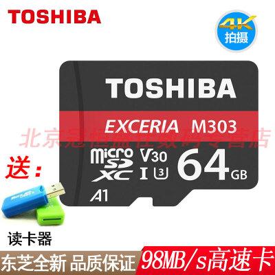【送读卡器】东芝 TF卡 64G 4K 98MB/s高速卡 M303系列 64GB手机卡 Class10 闪存卡 相机卡 平板电脑 行车记录仪内存卡 Micro SD 储存卡 东芝全新 品质保证 手机端更优惠