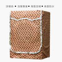 洗衣机防尘罩洗衣机罩套防水防晒上开通用全自动牛津布防尘罩波轮滚筒拉链