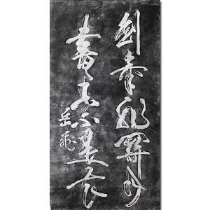 拓片――剑气非关月  书香不是花
