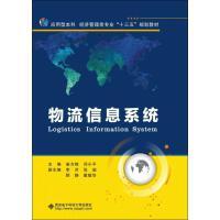 物流信息系统 西安电子科技大学出版社