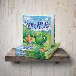 正版图书 宠物恐龙 家尼尔?萨达卡献给小朋友们的特别礼物 2~7岁孩子宝宝绘本 充满天真童趣的美国畅销绘本 广东人民出