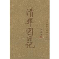 清华园日记(季羡林作品珍藏本)