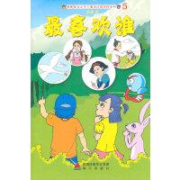 最喜欢谁--棒棒酷与小布丁童话庄园历险系列