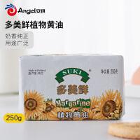 多美鲜植物黄油原装250g进口黄油块 面包饼干爆米花材料烘焙原料