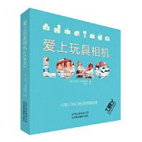 【新书店正版】爱上玩具相机:LOMO (英)梅雷迪斯,东平 北京美术摄影出版社 9787805016214