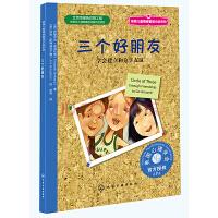 儿童情绪管理与性格培养绘本--三个好朋友:友谊可否长存(美国心理学会独家授权!绿色印刷安全环保 )