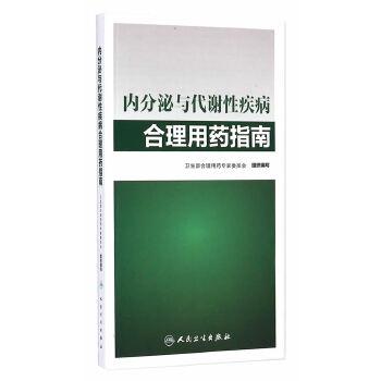 内分泌与代谢性疾病合理用药指南(pdf+txt+epub+azw3+mobi电子书在线阅读下载)