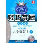 (2015秋)1+1轻巧夺冠・优化训练:八年级语文(上)・北师版