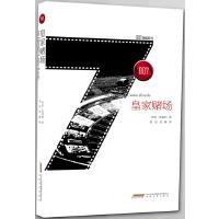 007典藏系列之皇家赌场