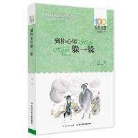 百年百部中国儿童文学经典书系(新版)・到你心里躲一躲