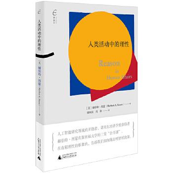 """国富论·人类活动中的理性 诺贝尔经济学奖获得者、人工智能领域的开拓者赫伯特·西蒙的三堂""""公开课"""",在有限理性的框架内,告诉我们如何做出明智的决策。"""