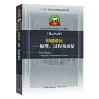 {第二十二卷}印刷媒体-原理、过程和质量 9787518420858