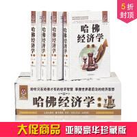 哈佛经济学全集精装16开全4册经济学通俗读物每天学点实用经济学投资理财实用经济学 书籍