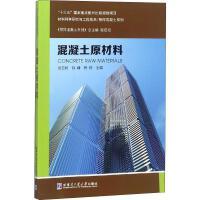 混凝土原材料 哈尔滨工业大学出版社
