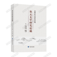 宋元文学研究论稿(中国古代文学研究论稿) 庆振轩 张馨心