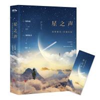 星之声:爱的絮语・穿越星际(2019版)