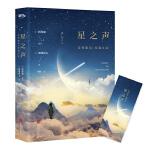星之声:爱的絮语·穿越星际(2019版)